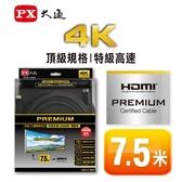 PX大通 特級高速 HDMI2.0 傳輸線 HD2-7.5MX 7.5米