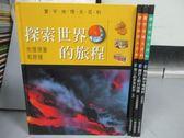 【書寶二手書T4/地理_PKY】寰宇地理大百科-探索世界的旅程_聳立的世界屋脊等_共4本合售