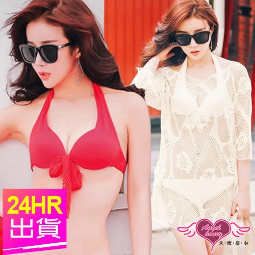 韓風時尚款任選75折 三件式泳衣 米/紅 M~XL 夏日玫瑰罩衫鋼圈三件式比基尼泳裝泳衣 Angel Honey