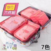 [7-11限今日299免運]韓式旅行六件組 行李箱壓縮袋旅行箱 旅行收納袋 包中✿mina百貨✿【B00050】