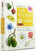 台灣原生植物全圖鑑第六卷:山茱萸科  紫葳科