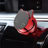 車載手機支架磁吸磁鐵汽車用導航粘貼式通用寶馬奧迪奔馳大眾高檔 創想數位