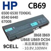 HP CB69 9芯 日系電芯 電池 HSTNN-I44C-B HSTNN-I45C HSTNN-I45C-A 6440B 6445B 6450B 6540B 6545B 6550B