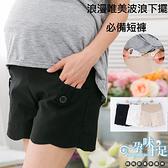 浪漫唯美下擺波浪設計孕婦【腰圍可調】短褲 三色【CMA81215】孕味十足 孕婦裝