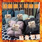 經典素色 法蘭羊羔絨毯 150*200 ...
