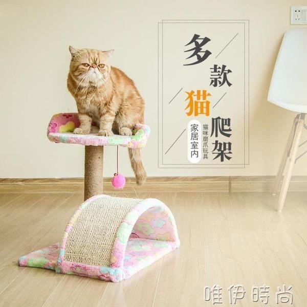 貓跳臺 貓爬架貓抓柱貓樹貓玩具貓窩貓抓板貓咪運動玩樂JD 時尚新品