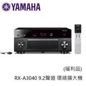 (福利品+24期0利率) Yamaha 山葉 RX-A3040 9.2聲道 環繞擴大機 公司貨