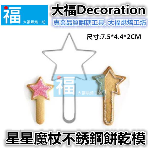 餅乾模【星星魔杖】餅乾切模糖霜餅乾模具參考wilton蛋白粉色膏食用色素翻糖不鏽鋼餅乾模型卡通