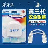 防磨牙牙套成人磨牙套夜間睡覺牙齒磨損牙頜墊磨牙器  麻吉鋪