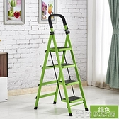 梯子 梯子室內扶梯四步五步梯家用折疊梯人字梯加厚鋼管多功能梯 俏俏家居