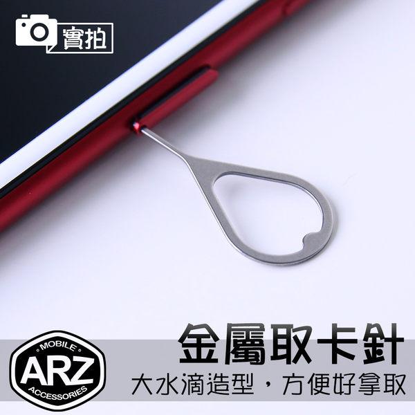 大水滴造型金屬卡針 手機SIM卡取卡針 退卡針 適用iPhone 三星 SONY HTC OPPO 各大廠牌手機 ARZ