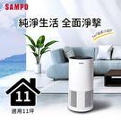 【SAMPO聲寶】UV紫外線11坪高效空氣清淨機 AL-BF20CH