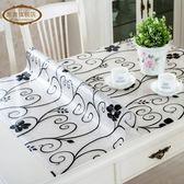 pvc桌墊 PVC餐桌布防水防油軟質玻璃塑料台布餐桌墊免洗茶幾墊磨砂水晶墊 玩趣3C