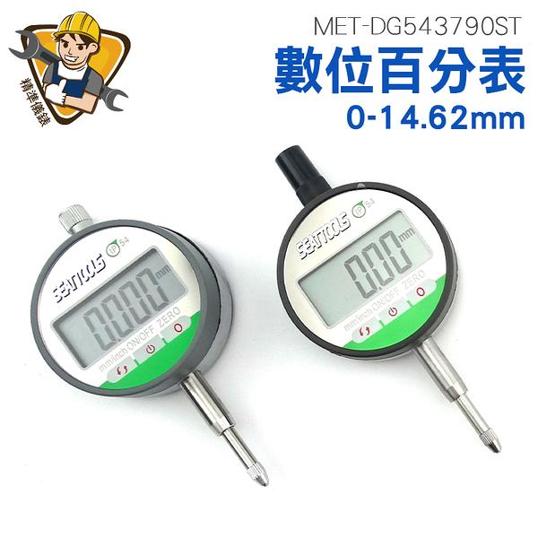精準儀錶 電子深度計   電子百分錶 數位百分表 電子百分表 內徑檢測 分厘表 MET-DG543790ST
