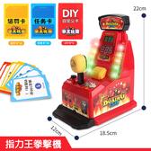【桌遊團康玩具】桌遊 彈指遊戲 手指拳擊機 迷你桌上型 指力王拳擊機 WS5368