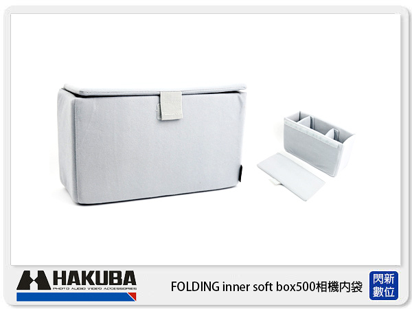 HAKUBA FOLDING inner soft box 500 相機內袋 HA33678 灰 (公司貨)