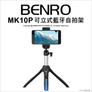Benro 百諾 MK10P 可立式藍牙自拍架 自拍桿 一年保固 NCC認證 直播 便攜★可刷卡★薪創數位