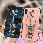 特惠手機殼忙著可愛賺錢蘋果7plus手機殼氣囊支架iphoneX/6s/8軟殼情侶藍光交換禮物