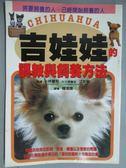 【書寶二手書T1/寵物_KPL】吉娃娃的調教與飼養方法_楊鴻儒, 小林豐和監