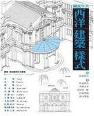 (二手書)圖說年表西洋建築樣式