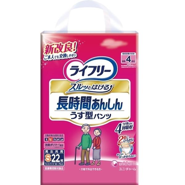 來復易 防漏安心復健褲(S)(88片/箱)-箱購