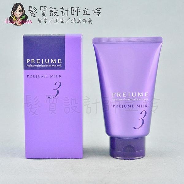 立坽『免沖洗護髮』哥德式公司貨 Milbon PREJUME MILK水髮膜3號110g IH11