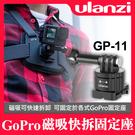 【現貨】GP-11 磁吸快拆轉接座 Ulanzi 快拆座 底座 快裝GoPro 運動 相機 攝影機 HERO 8 9