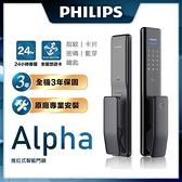 【預購】PHILIPS飛利浦 推拉式智能門鎖ALPHA