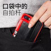 自拍桿手機殼帶伸縮桿支架蘋果6/7plus抖音神器自排藍芽iphone8套【購物節限時83折】