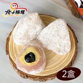 北斗麻糬.火龍果芝麻冰粽禮盒(2盒)(奶素)﹍愛食網