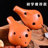 6孔陶笛AC 初學推薦紅陶六孔中音C調歸去來陶笛樂器   蜜拉貝爾