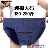 4條裝 三角內褲男士全棉成人加肥加大碼肥佬超大號透氣寬松超級品牌【櫻桃】
