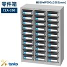 CEA-330 零件箱 新式抽屜設計 零件盒 工具箱 工具櫃 零件櫃 收納櫃 分類抽屜 零件抽屜