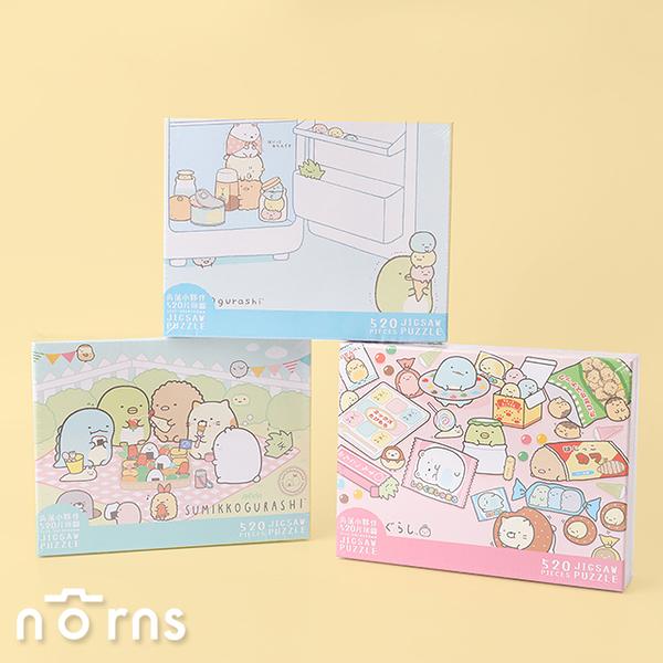 【角落生物520片盒裝拼圖】Norns 正版 Jigsaw Puzzle 禮物 趣味益智桌遊 兒童玩具 角落小夥伴