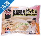 冰冰好料理高麗菜豬肉熟水餃935g【愛買冷凍】