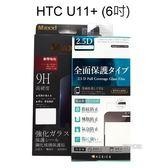 滿版鋼化玻璃保護貼 HTC U11+ / U11 Plus (6吋) 黑