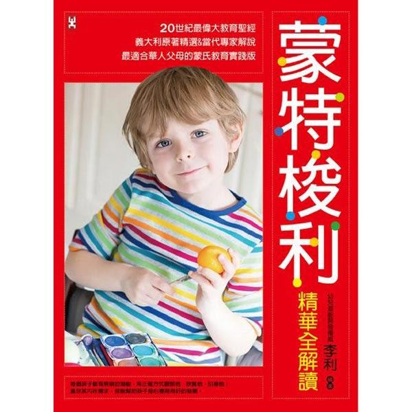 蒙特梭利精華全解讀:最適合華人父母的蒙氏教育實踐版