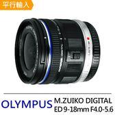OLYMPUS M.ZUIKO DIGITAL ED 9-18mm F4.0-5.6 超廣角變焦鏡頭*(平輸)-送強力大吹球清潔組+拭鏡筆