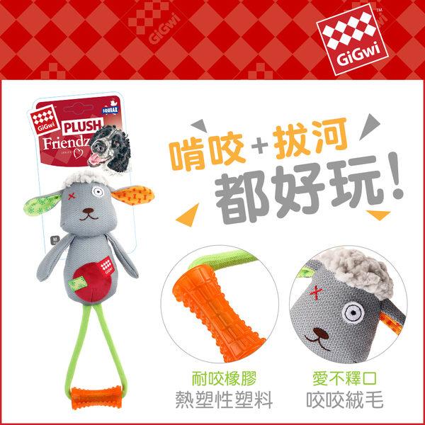限時8折★【毛麻吉寵物舖】GiGwi朋友不嫌多-啾啾拉繩玩具(M號羊)