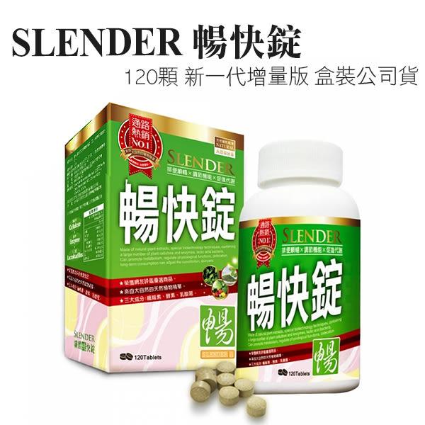 SLENDER 暢快錠 120顆 新一代增量版 盒裝公司貨 【YES 美妝】