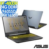 【現貨】ASUS FA506II 15.6吋電競筆電 (AMD R7-4800H/GTX1650Ti/24G/960SSD/W10/幻影灰/144Hz特仕)