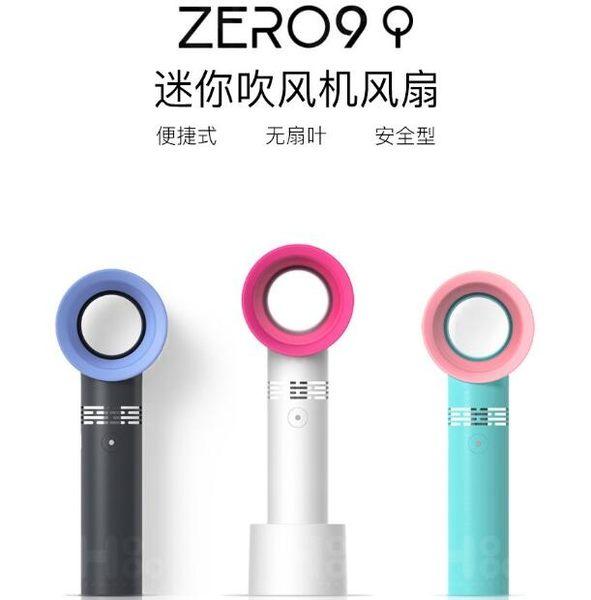 韓國Zero9迷你小風扇無葉小風扇 學生便攜式手持扇可充電USB風扇【店慶88折】