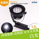 LED軌道燈 室內裝潢 省電 14W黑色軌道-白光-暖白光 (AN-300-03-04)
