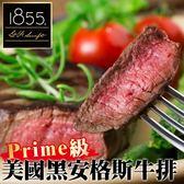 86元起【海肉管家-全省免運】美國1855黑安格斯『Prime級』牛排X1包(150克±10%/包)