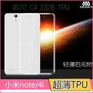 極薄隱形 小米 小米note 小米4I 手機套 保護套 超薄TPU 小米4C 透明 防水印 軟殼 極致超薄