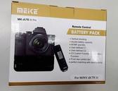 【聖影數位】MEIKE 美科 MK-A7R IV Pro 含無線遙控器 For a7R IV a7 IV a9II