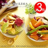 (提盒組)好食光綜合野菜纖果脆片(80gX3包/盒)