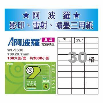 華麗牌 阿波羅WL-9630白 影印用自黏標籤紙(100入/盒)