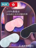 真絲眼罩睡眠遮光透氣女可愛正韓睡覺緩解眼疲勞耳塞防噪音三件套 酷斯特數位3c