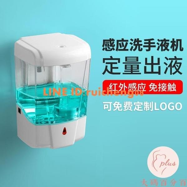 給皂液器壁掛式電動洗手機智能家用洗手液器免打孔自動洗手液機【大碼百分百】
